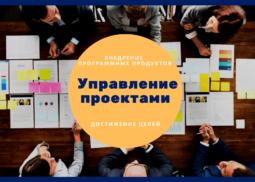 Управление проектами внедрения программных продуктов по охране труда Программы для специалистов по охране труда