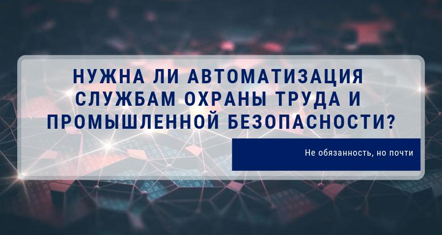 нужна ли автоматизация службам охраны труда и промышленной безопасности?