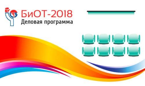 Международная выставка «Безопасность и охрана труда» БиОТ 2018