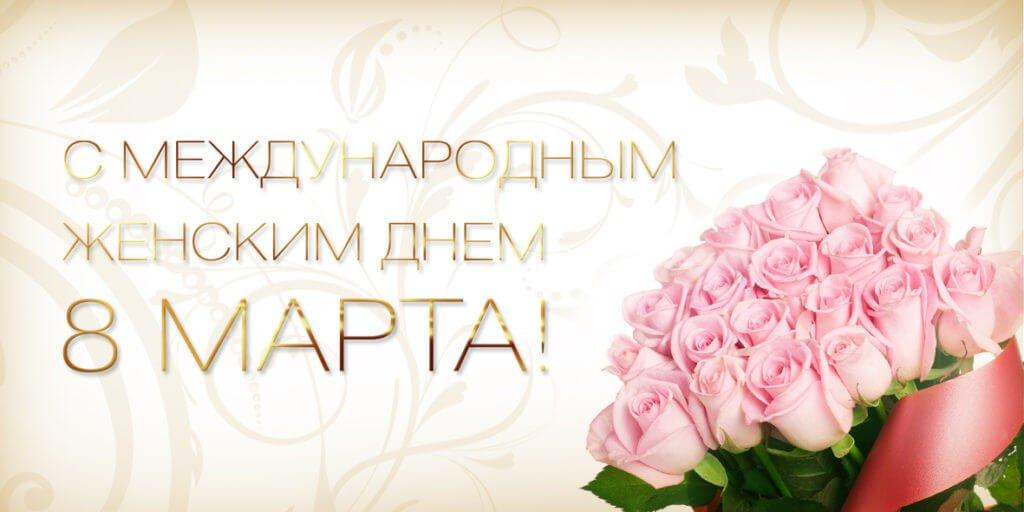 С Международным женским днем 8 марта международный женский день