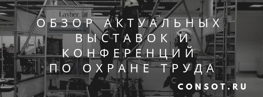 Обзор актуальных выставок и конференций по охране труда и производственной безопасности на 2 половину 2019 года СИз спецодежда