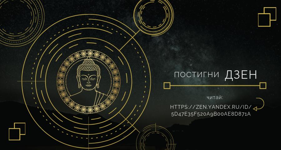 Информ КонсОТ на Яндекс.Дзен