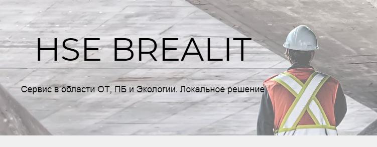 ИСУ ПБиОТ HSE Brealit