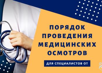 Порядок проведения медицинских осмотров для СОТов