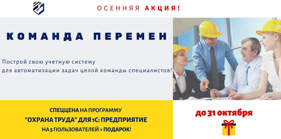 Акция Спеццена на программу _Охрана труда_ для 1С_ Предприятие на 5 ПОЛЬЗОВАТЕЛЕЙ + подарок! Команда перемен