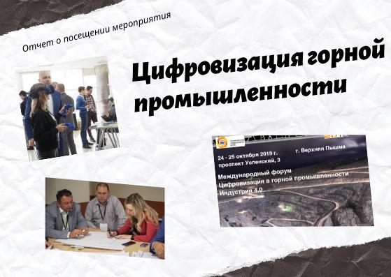 Форум УГМК Цифровизация горной промышленности