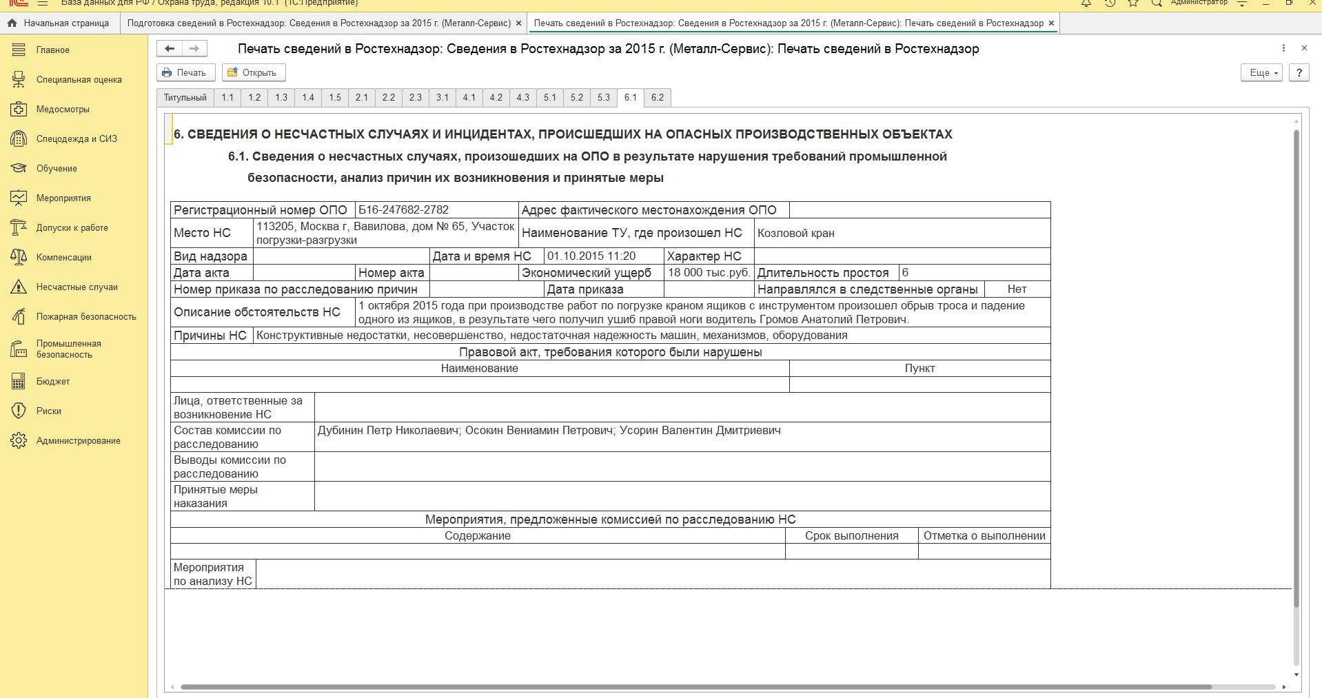 Документ сведения о несчастных случаях в Охрана труда для 1С