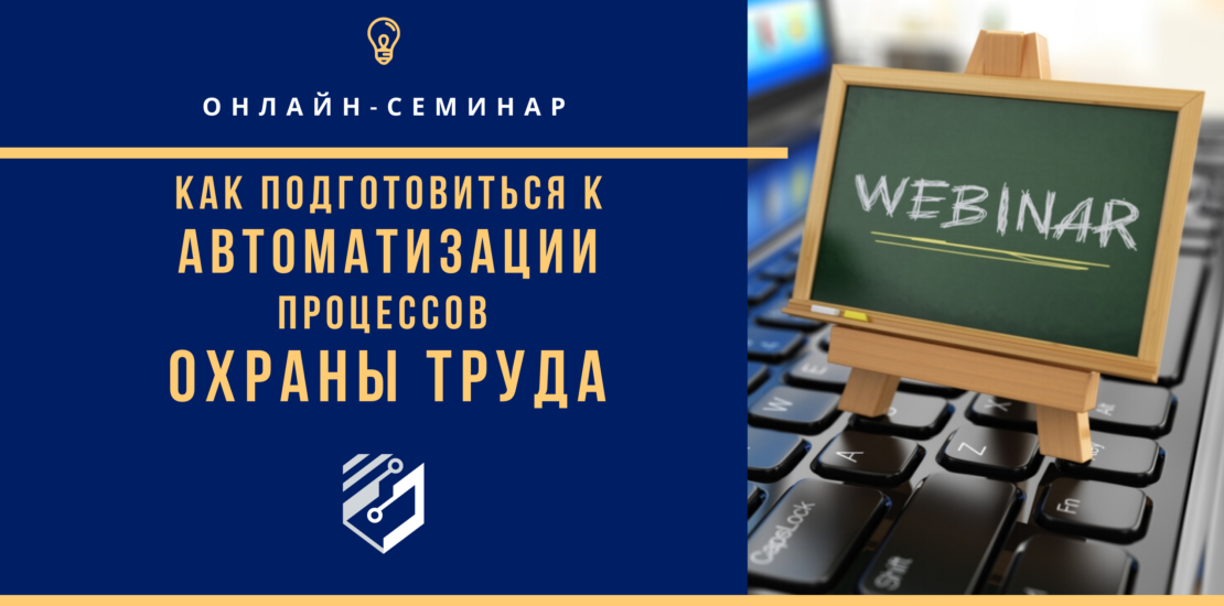 """запись онлайн-вебинара """"как подготовиться к автоматизации процессов охраны труда"""