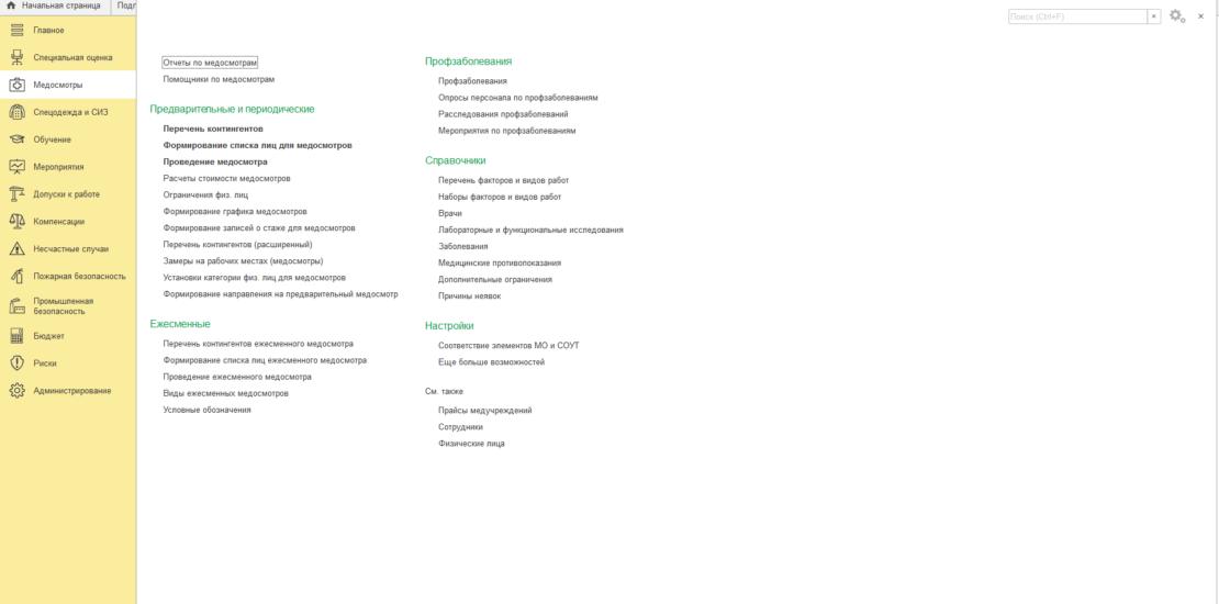 Медицинские осмотры. Начальная страница в программе Охрана труда для 1С Предприятие