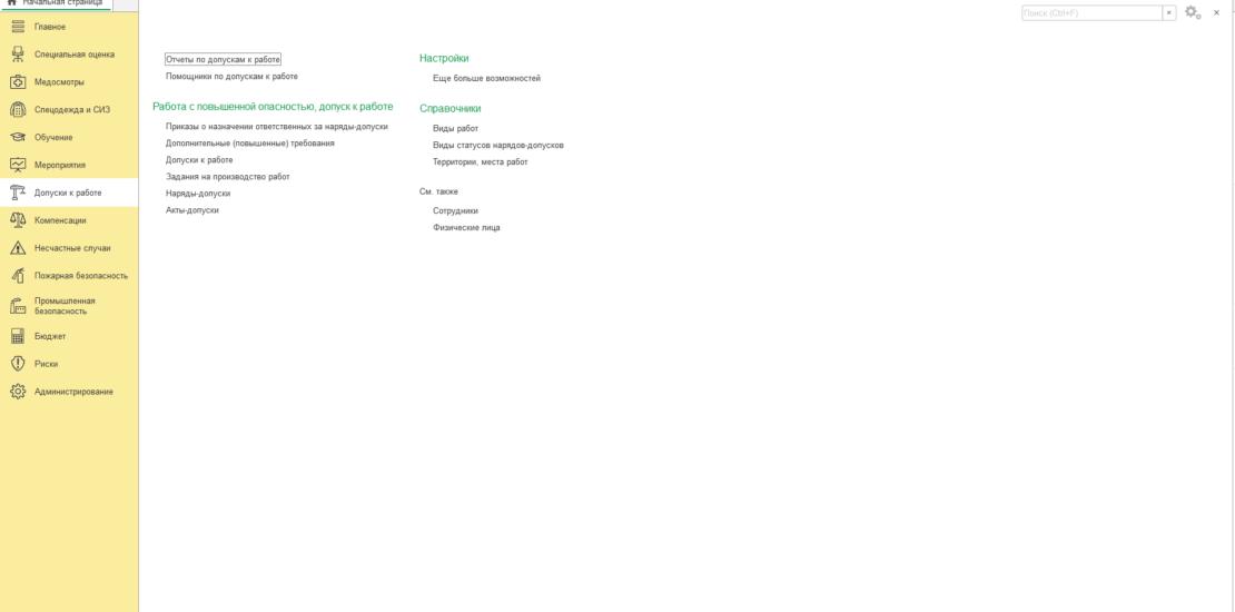 Начальная страница Допуски к работе в программе Охрана труда для 1С Предприятие
