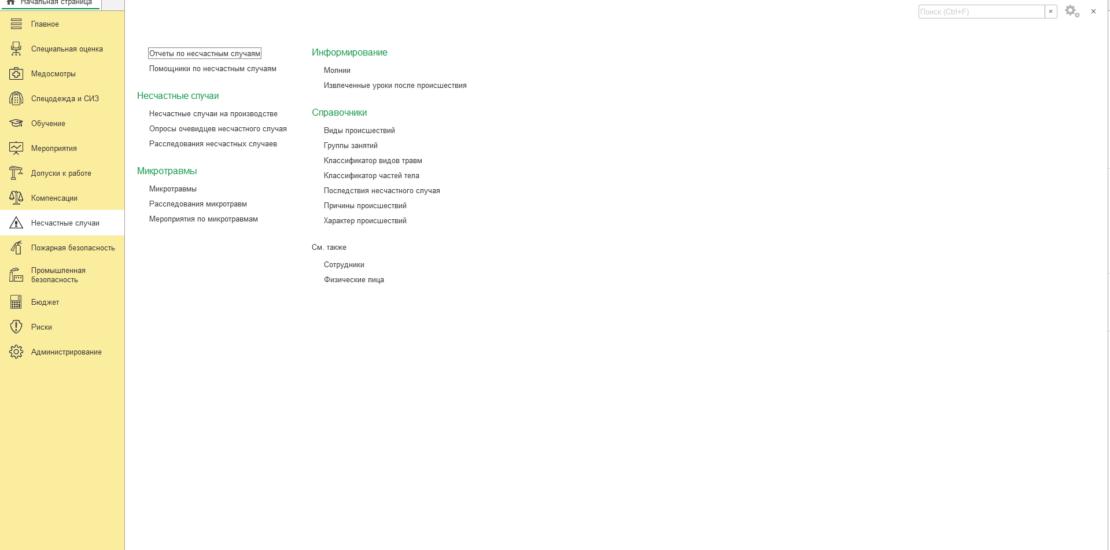 Начальная страница Несчастные случаи в программе по охране труда на 1С