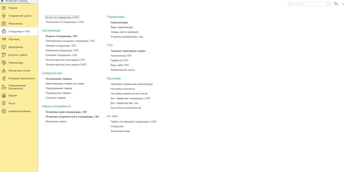 Начальная страница подсистемы Спецодежда и СИЗ