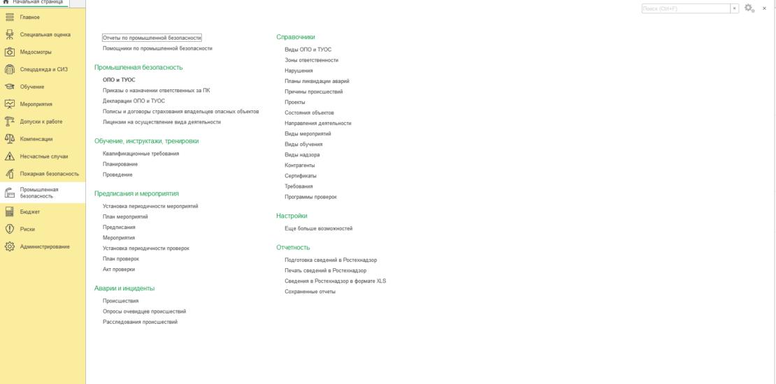 Начальная страница подсистемы Промышленная безопасность в программе Охрана труда для 1С Предприятие