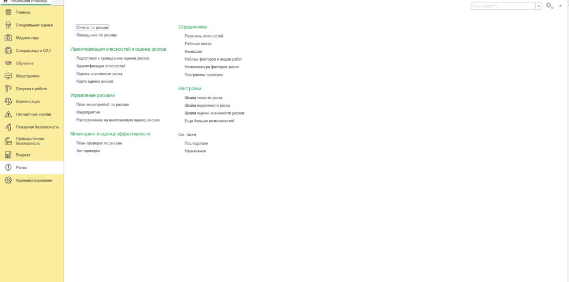 Начальная страница подсистемы Риски программы Охрана труда для 1С