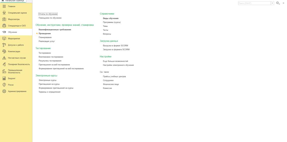 Начальная страница подсистемы обучение в программе Охрана труда для 1С
