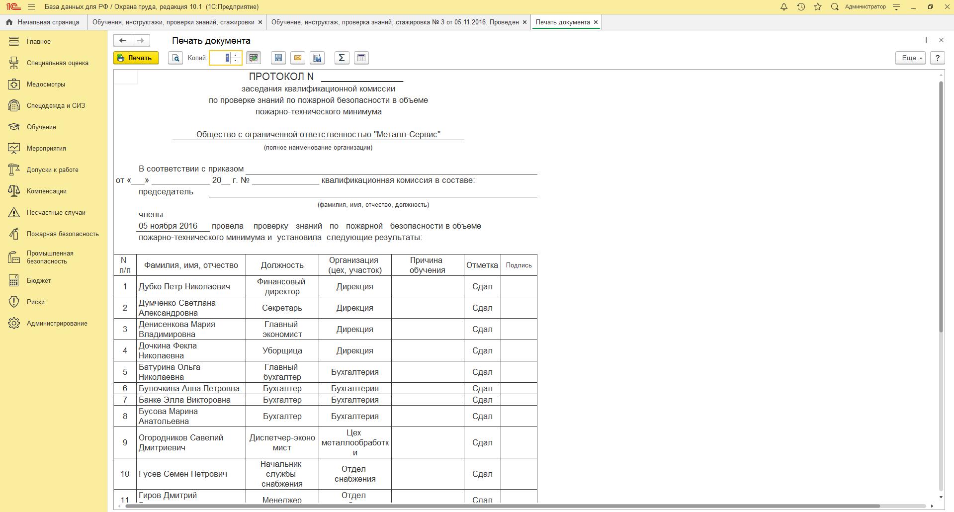 Печатаная форма Протокол заседания квалификационной комиссии по проверке знаний по пожарной безопасности Охран труда для 1С