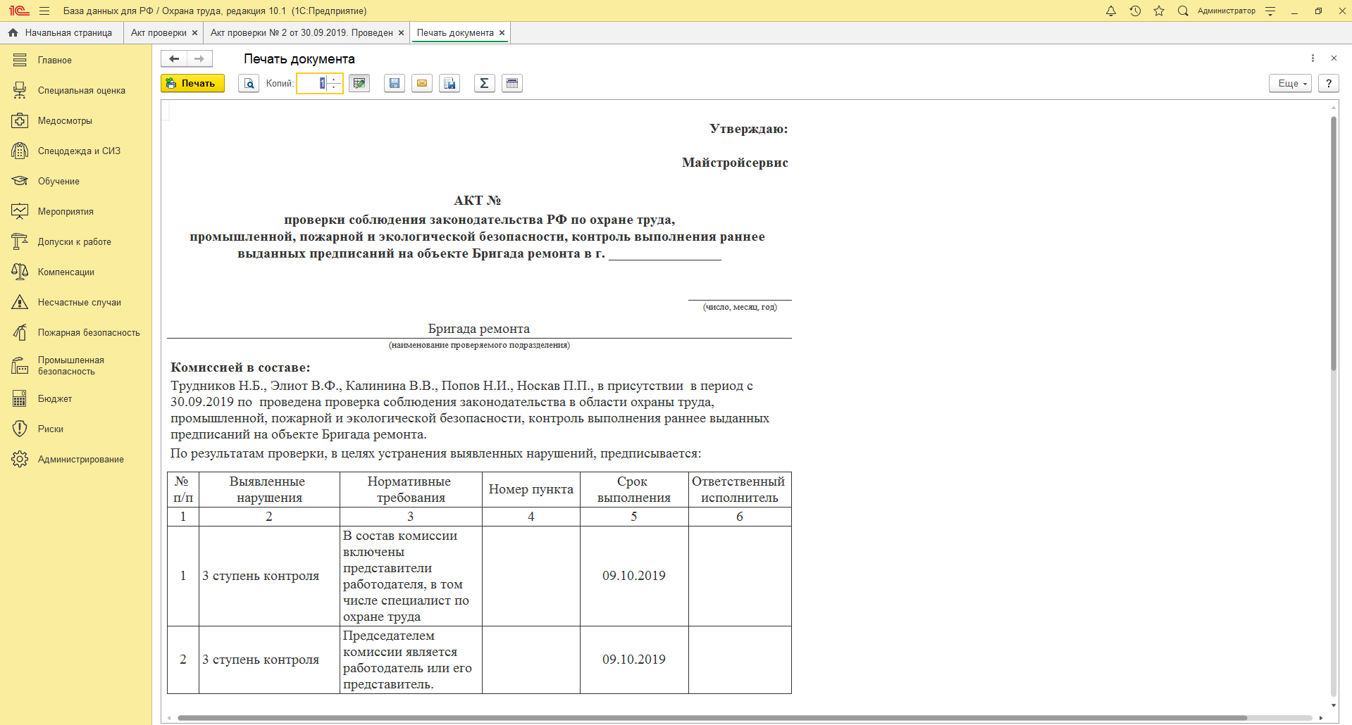 Печатная форма Акт проверки в Программе Охрана труда для 1С