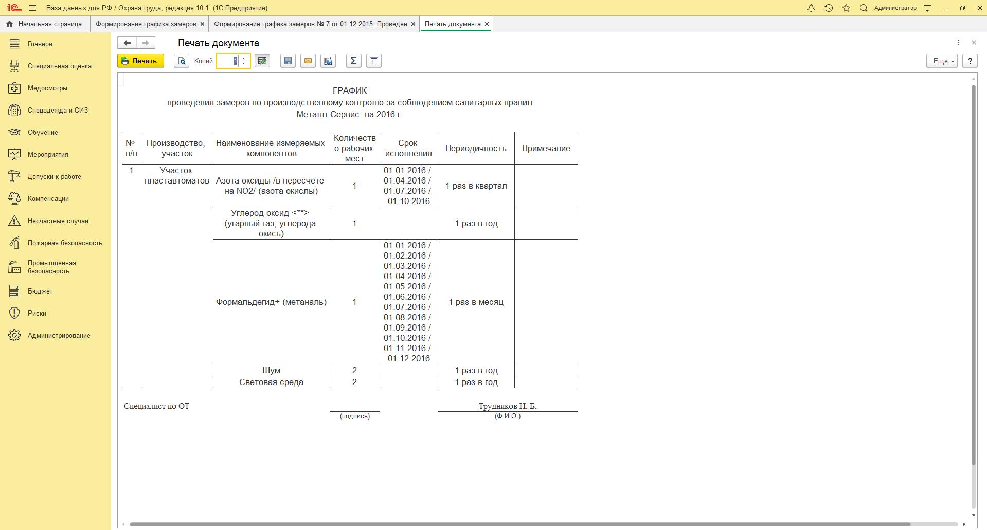 Печатная форма График проведения замеров в подсистеме Мероприятия программы Охрана труда для 1С