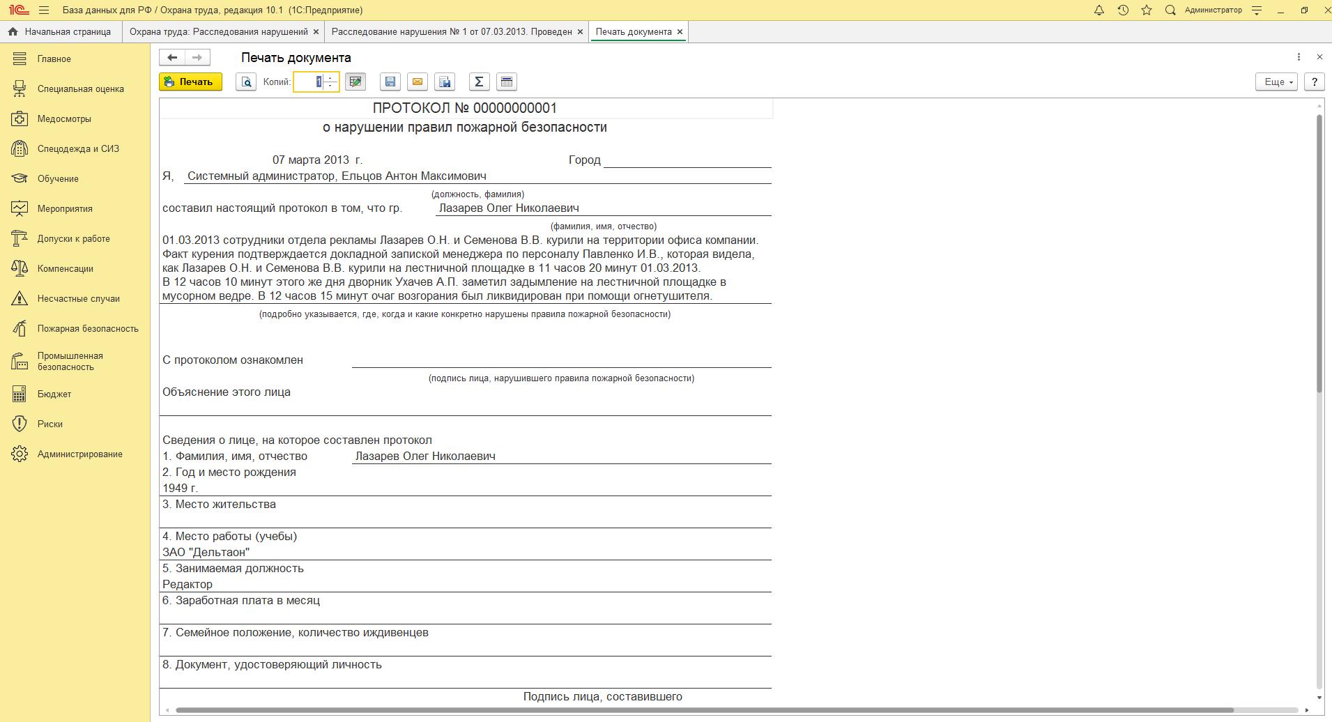 Печатная форма Протокол о нарушении правил пожпрной безопасности в программе Охрана труда для 1С
