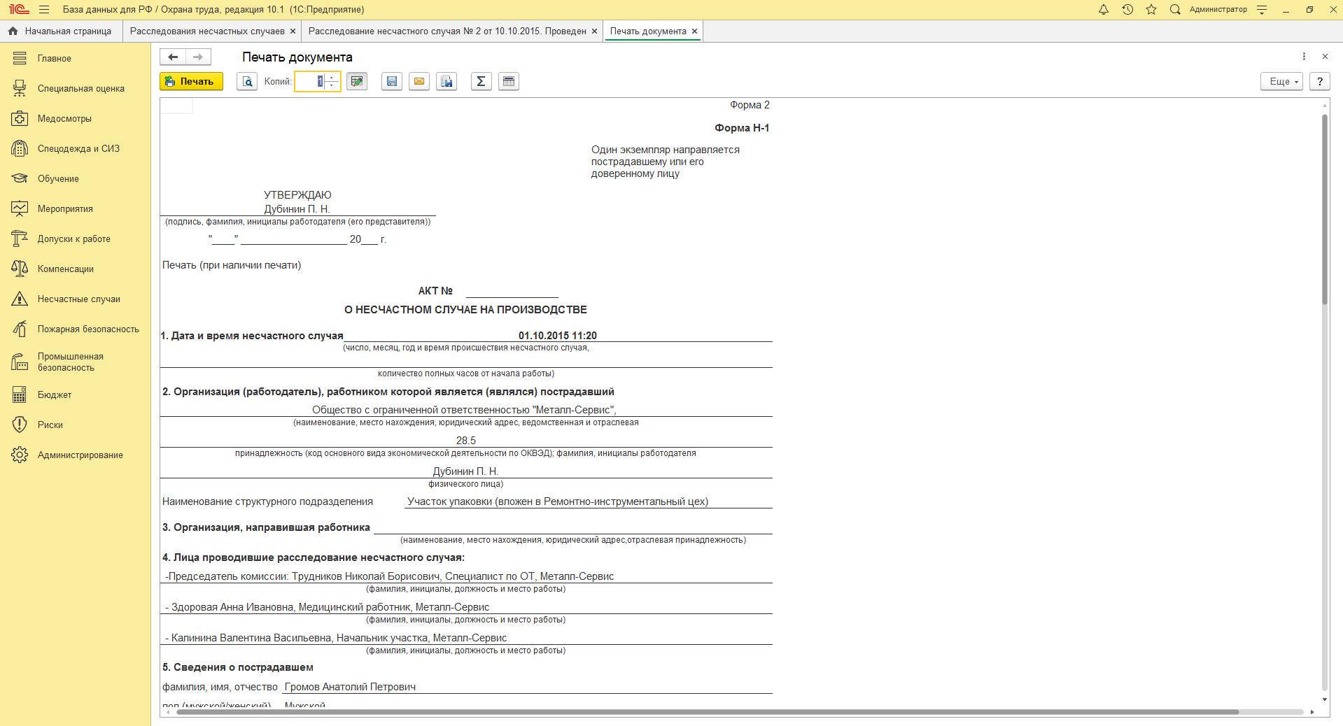 Печатная форма акт о несчастном случае в программе на 1С