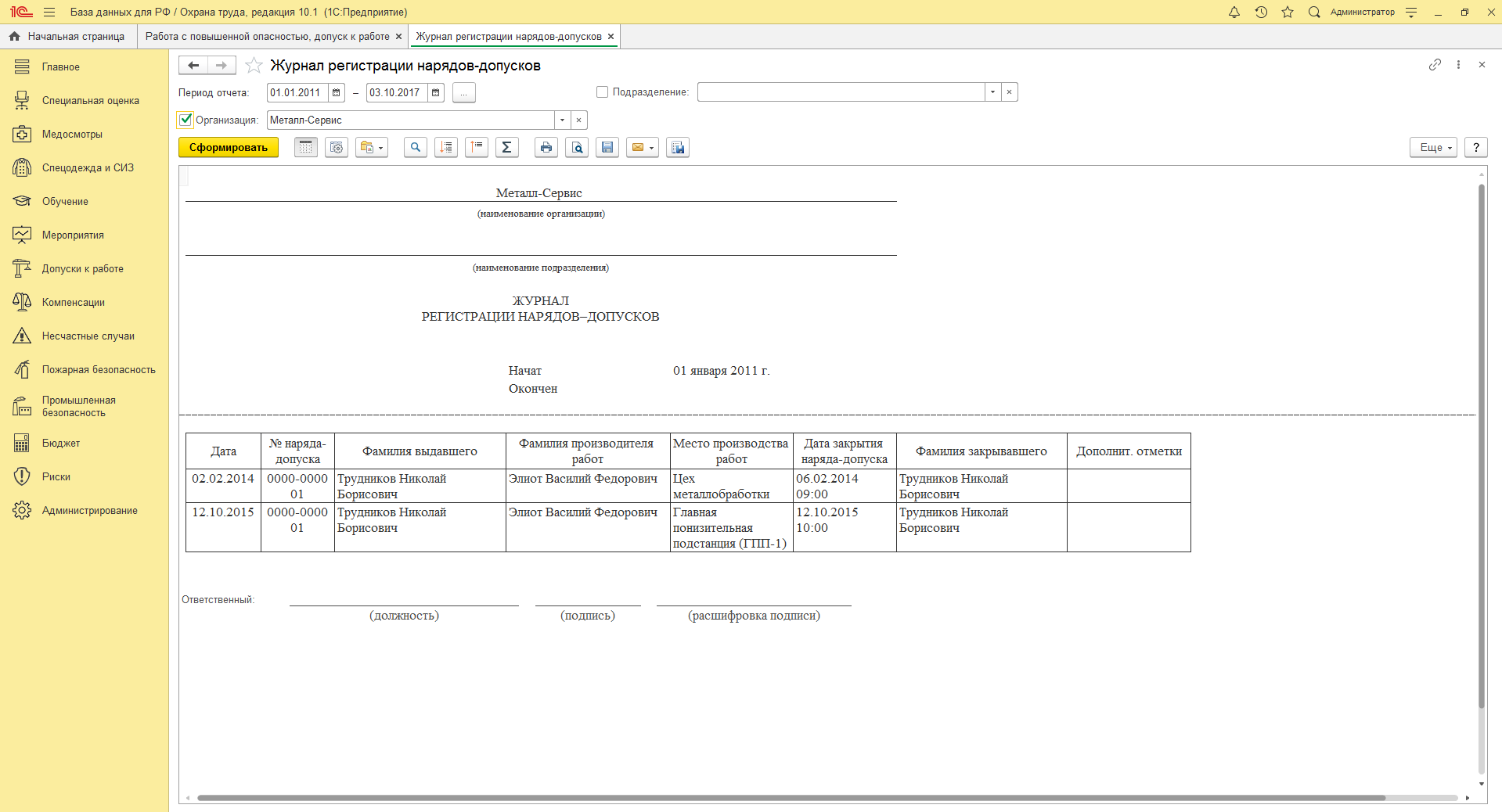 Печатная форма журнал регистрация нарядов-допусков в программе охрана труда для 1С