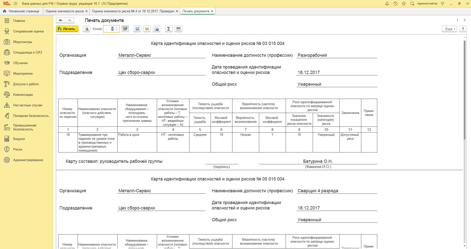 Печатная форма карта идентификации опасностей и рисков в программе Охрана труда для 1С
