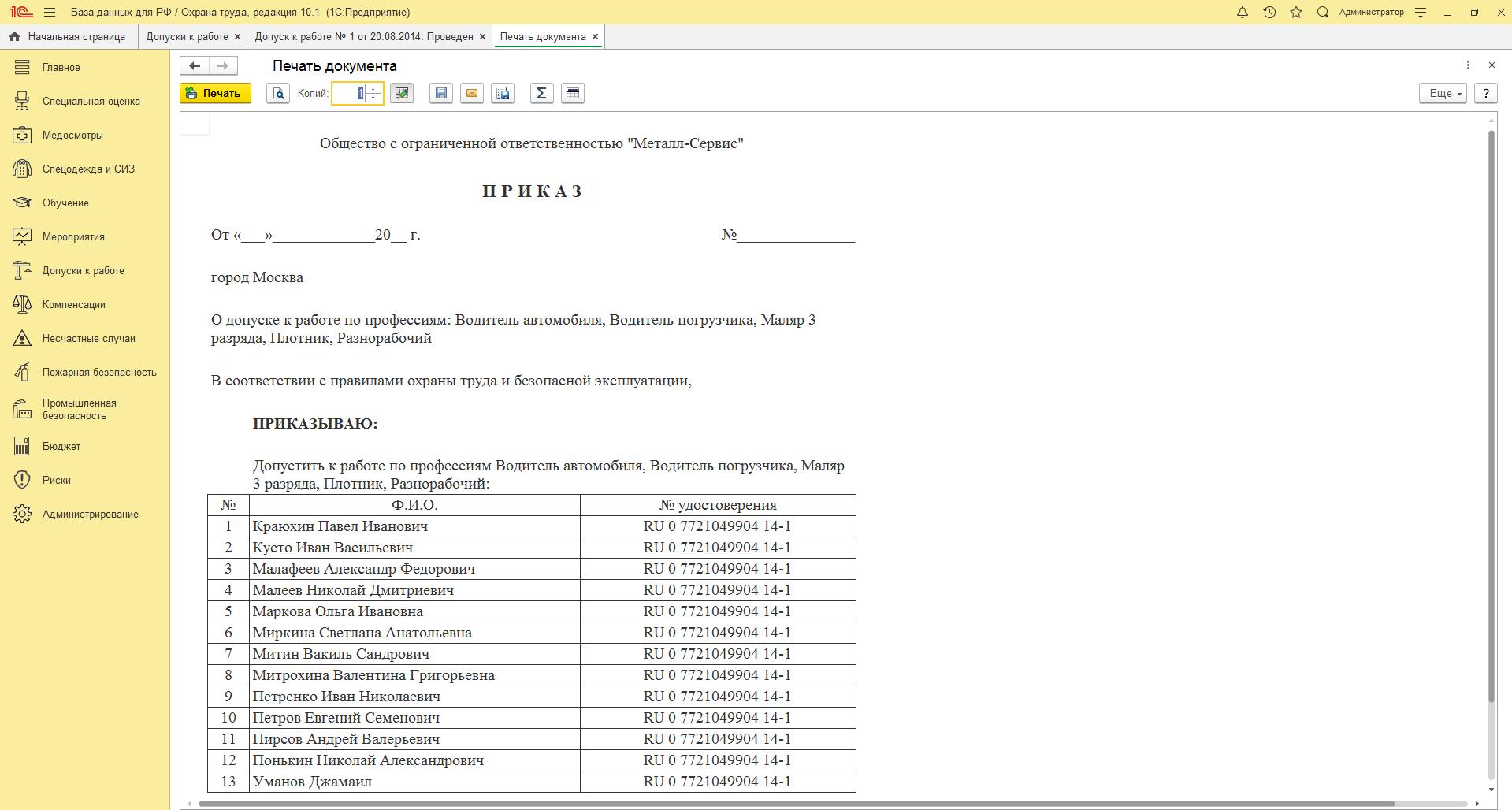 Печатная форма приказ о допуске к работе в программе Охрана труда для 1С