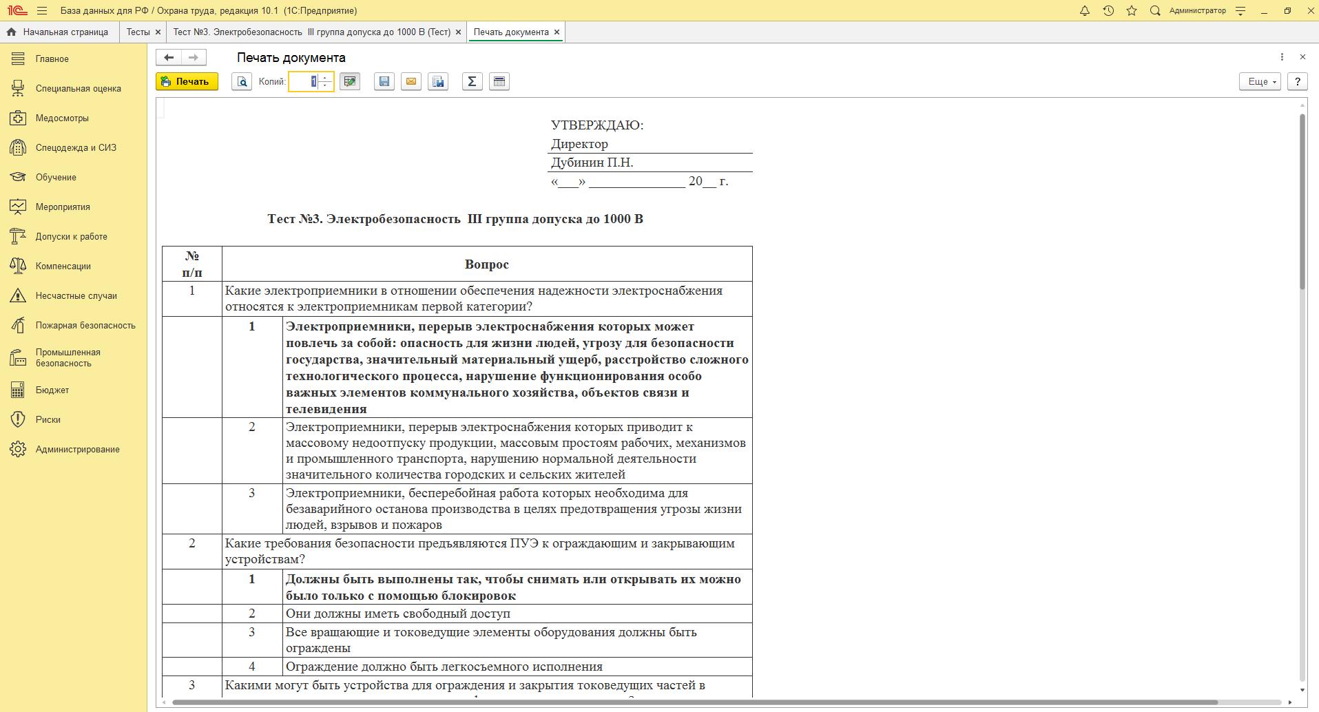 Печатная форма теста подсистема Обучение в программе Охрана труда для 1С