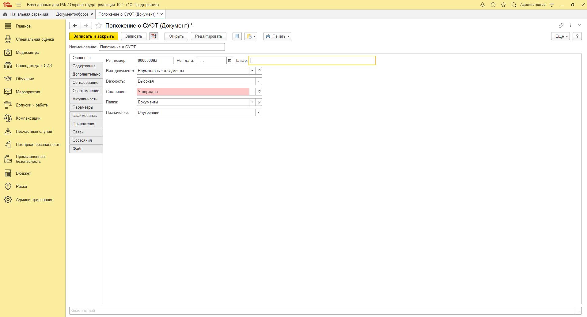 Положение о СУОт - Пример документа в подсистеме управление документацией программа по охране труда