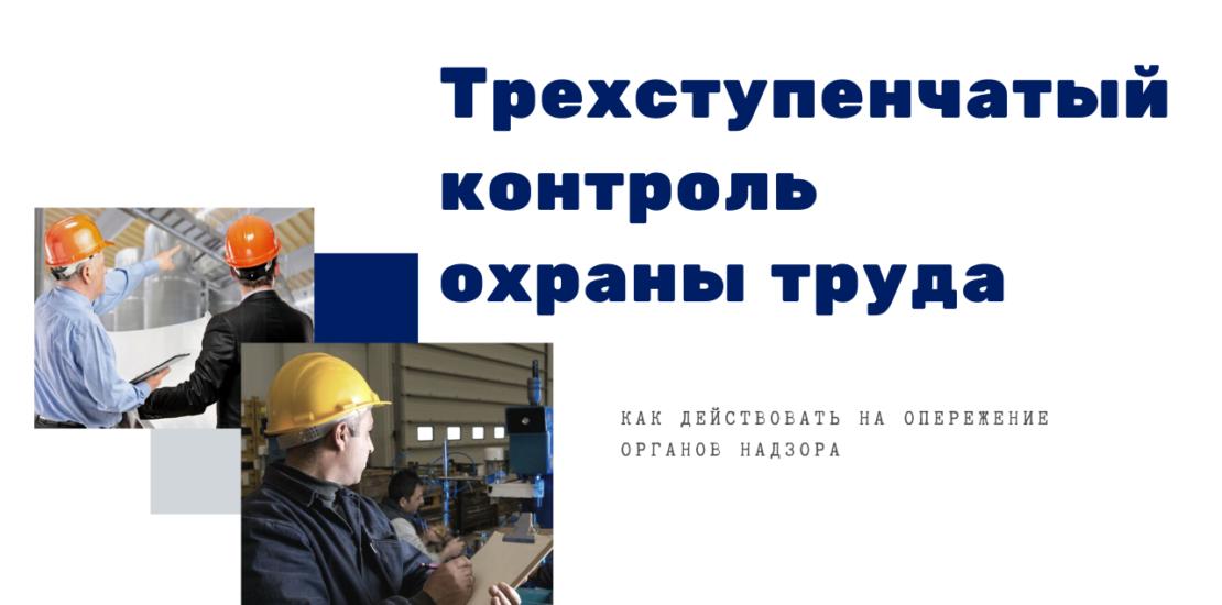 Трехступенчатый контроль охраны труда организация трехступенчатого контроля на предприятии