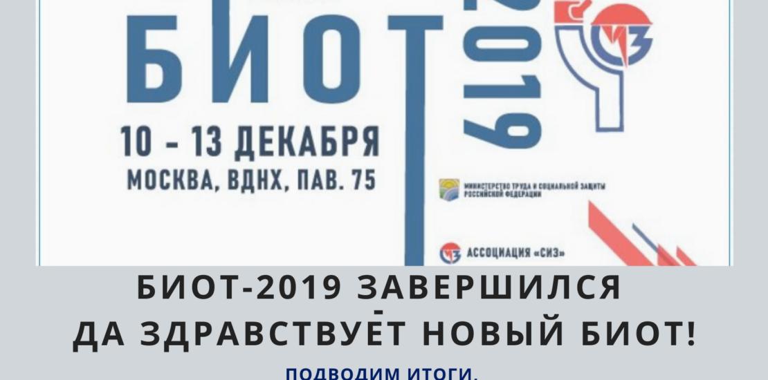 БиОТ-2019