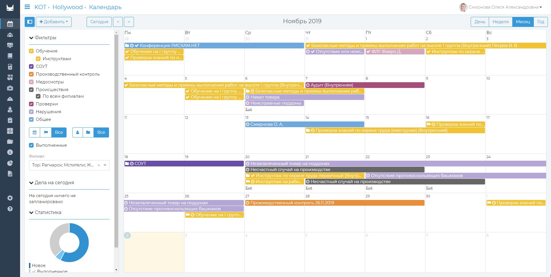 Календарь событий ПК КОТ