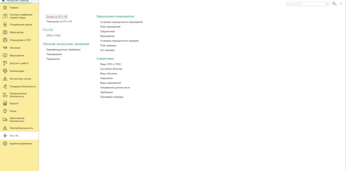 Начальная страница подсистемы ГО и ЧС программы Охрана труда