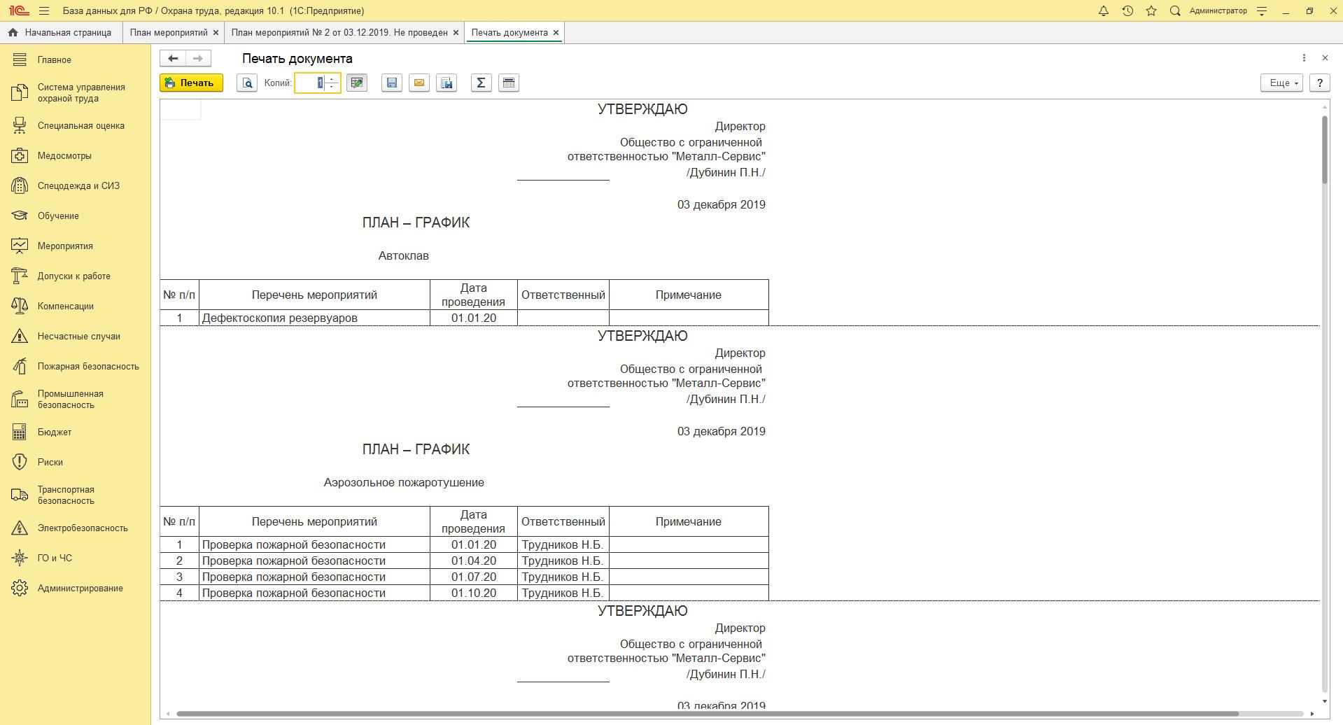 План-график мероприятий по электробезопасности в программе для службы охраны труда на 1С