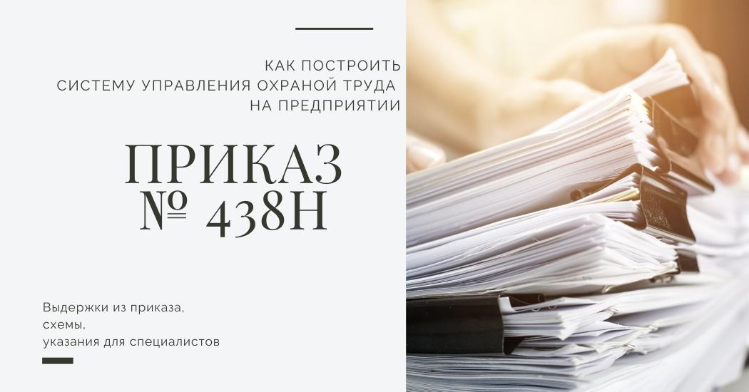 Приказ № 438н как построить систему управления охраной труда на предприятии СУОТ