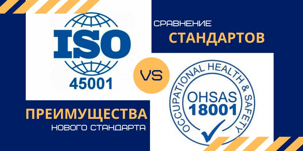 ISO 45001 и OHSAS 18001_ Сравнение стандартов