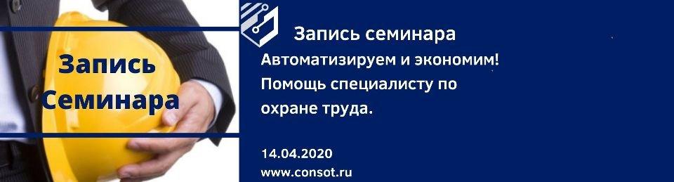 Семинар Охрана труда 2020