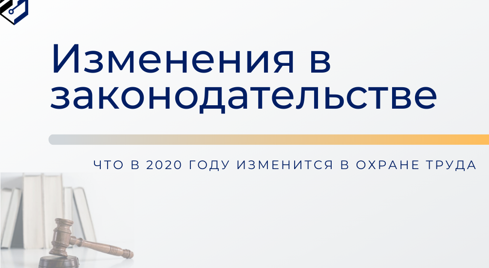 Изменения в законодательстве в 2020 году по охране труда