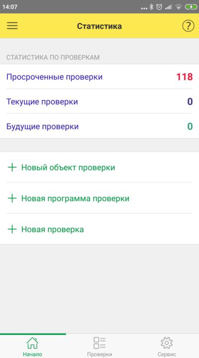 Страница статистика приложения проверки и аудиты